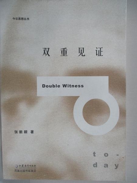 【書寶二手書T6/文學_J97】雙重見證 = Double witness_张新穎