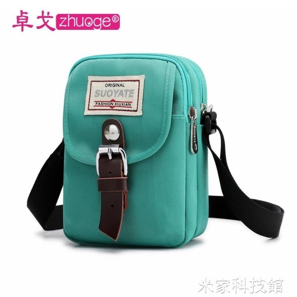 斜背包 網紅小布包2020新款斜挎包迷你小包帆布包手機包小挎包斜背包女包 米家