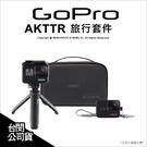 GoPro AKTTR 旅行套件 收納包 迷你自拍架 矽膠套 Hero 5 6 7 原廠配件 公司貨【可刷卡】 薪創數位