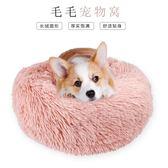 寵物貓窩 毛毛狗窩長毛保暖深度睡眠【時尚大衣櫥】