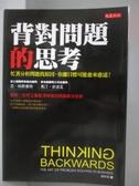 【書寶二手書T7/財經企管_MDZ】背對問題的思考_范‧哈斯垂特