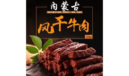 內蒙古赤峰草原牛肉乾1包(現貨+預購)
