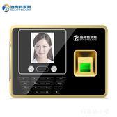 打卡鐘S3人臉考勤機指紋式一體機刷臉面部識別人臉打卡機上班簽到機網絡 好再來小屋