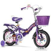 兒童自行車摺疊3歲寶寶腳踏車2-4-6歲小孩公主女寶寶腳踏單車 NMS陽光好物