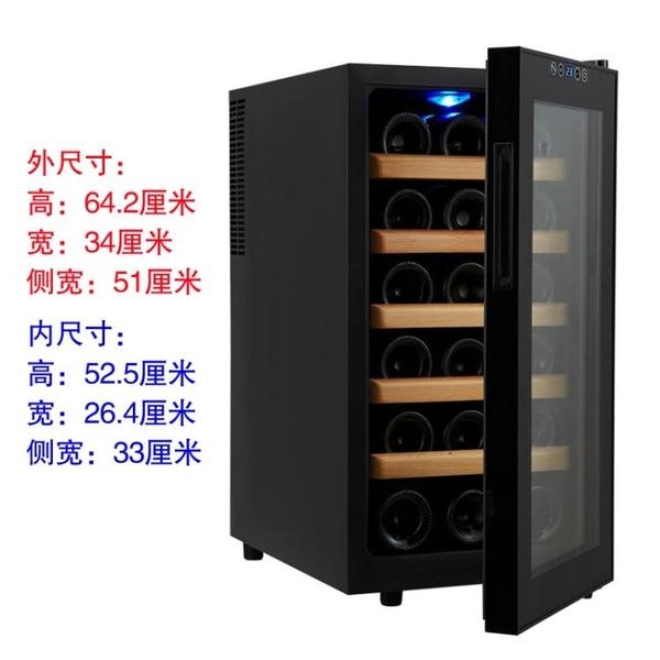 紅酒櫃SC-18AJPm18支電子恒溫紅酒柜葡萄酒柜-凡屋FC