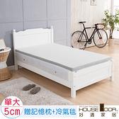 House Door 吸濕排濕布套5cm乳膠床墊超值組-單大(月光白)
