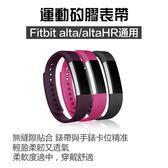 Fitbit alta 錶帶 altaHR 運動錶帶 矽膠 腕帶 智慧手錶 手環 防汗 透氣 替換帶 通用