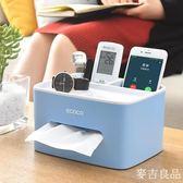 多功能紙巾盒桌面遙控器收納盒客廳茶幾抽紙盒創意餐桌抽紙收納盒