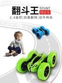 降價三天-兒童遙控車翻滾特技翻斗車充電無線遙控汽車電動越野賽車男孩玩具
