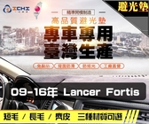 【麂皮】07-16年 Lancer Fortis iO 避光墊 / 台灣製、工廠直營 / lancer避光墊 lancer 避光墊 lancer 麂皮