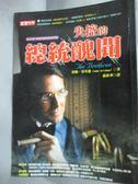 【書寶二手書T1/一般小說_LKZ】失控的總統醜聞_約翰‧葛里遜