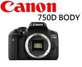 名揚數位  Canon EOS 750D BODY 單機身 台灣佳能公司貨    (一次付清) 入門首選