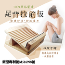 四段式實木專利拉筋板...