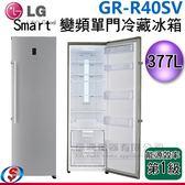 【信源電器】377公升 LG 樂金 Smart 變頻單門冷藏冰箱 GR-R40SV