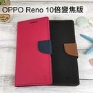 【My Style】撞色皮套 OPPO Reno 10倍變焦版 (6.6吋)