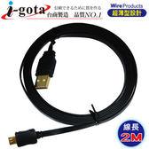 [富廉網] i-gota 超薄型 (2M)  USB 2.0 A公-Micro USB 傳輸線