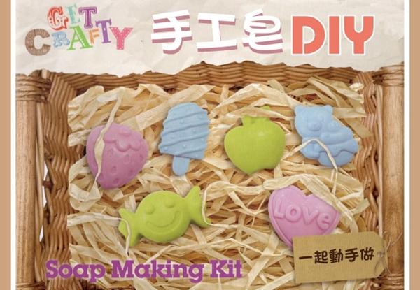 金德恩 台灣製造 手工皂DIY禮盒 DIY手工皂模具/香皂模具/愛心動物模具