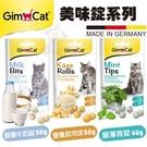 *KING WANG*德國竣寶GimCat 美味錠系列40g-50g 貓薄荷錠/營養起司球/營養牛奶錠 貓營養品