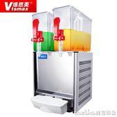 製冷維思美商用制冷飲料機雙缸冷飲機餐廳奶茶店自動制冷果汁機飲料機QM 美芭