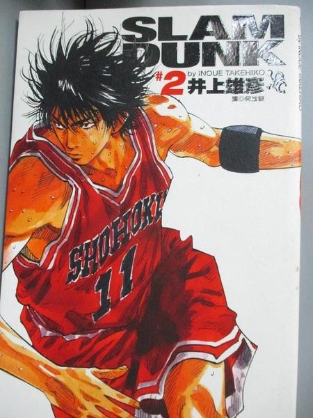 【書寶二手書T1/漫畫書_JNG】Slam Dunk灌籃高手完全版VOL.2_井上維彥