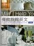 二手書R2YB《May I Help You? 餐飲旅館英文 2e 1CD》20