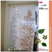 ivy織品/廚房/茶水間/居家門簾/[季節悅芙]-長門簾(85*150cm)又稱風水簾/沒開衩