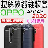 【贈滿板玻璃貼】OPPO A5/A9 2020 6.5吋 CPH1941/CPH1943 拉絲碳纖維 防震防摔軟套/保護套/背蓋/全包覆
