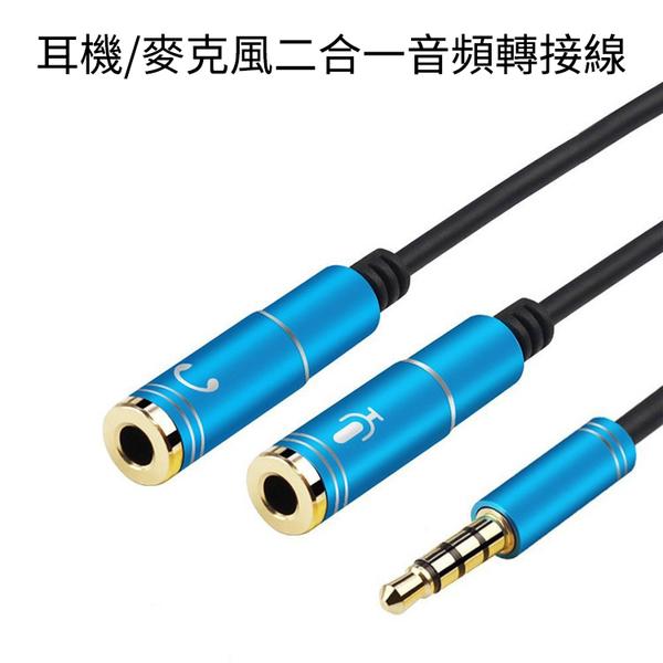 ▼ 耳機/麥克風 二合一音源轉接線 一分二 3.5mm鋁合金音頻線 音源線 耳麥 轉換線 電競耳麥分接線