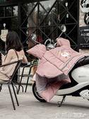 聖誕禮物電動摩托車擋風被冬季加絨加厚電瓶車擋風罩PU防水電動車防風衣冬 愛麗絲LX