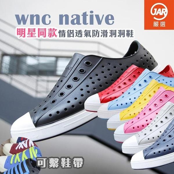 【南紡購物中心】【JAR嚴選】wnc native明星同款EVA情侶透氣防滑洞洞鞋