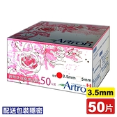 Artron 雅創 排卵快速檢測試紙 (未滅菌) 3.5mm 50片入/盒 配送包裝隱密 專品藥局【2009708】