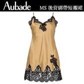 Aubade-MS42蠶絲S-XL後背交叉短襯裙(金黃)