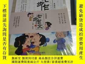 二手書博民逛書店七步作文基礎篇罕見全套2冊合售Y309292 張相恒 中國言實出版社