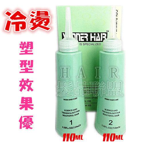 (現貨特價)冷燙藥水 燙髮 容量一劑110ml+二劑110ml *HAIR魔髮師*