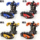 撞擊變形玩具一鍵變形機器人車子模型玩具布加迪 19900265【77小物】