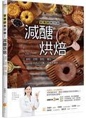減醣烘焙:營養師教你做!蛋糕、奶酪、餅乾、麵包、中西式早餐,美味不發胖