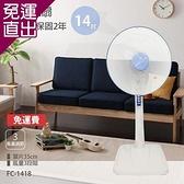 永用牌 台製安靜型14吋固定式立扇/電風扇/涼風扇FC-1418【免運直出】