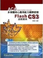 二手書博民逛書店《Flash CS3中文版-ACA多媒體核心應用能力國際認證通關