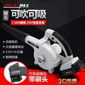 吹風機 24V鋰電充電式電腦吹風機鼓風機吹灰布袋吸塵器除塵清灰工具家用 MKS免運