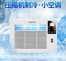 蚊帳空調小空調制冷家用宿舍床上冷氣機迷你冷風機冷暖小型空調扇 智慧e家LX