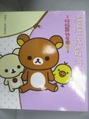 【書寶二手書T1/繪本_LAB】慢慢我最行-拉拉熊的生活8_AKI KONDO
