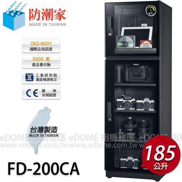 防潮家 FD-200CA 經典時尚款 185公升電子防潮箱 好禮三選二 (0利率) 保固五年 台灣製造 D-200CA 改款