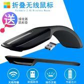 無線滑鼠--新款可折疊無線滑鼠超薄觸摸個性創意時尚辦公商務觸控可彎曲滑鼠 多麗絲旗艦店