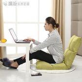 電腦椅小沙發可折疊懶人沙發床成人客廳單人小戶型靠椅臥室榻榻米igo【搶滿999立打88折】