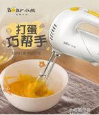 打蛋器 電動 家用打蛋機迷你打奶油機烘焙工具打髮器攪拌手持 小宅妮時尚