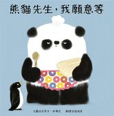 熊貓先生,我願意等