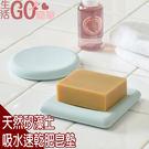 生活用品 天然矽藻土吸水速乾肥皂墊 肥皂盤 皂拖【生活Go簡單】現貨販售【SHYP0100】