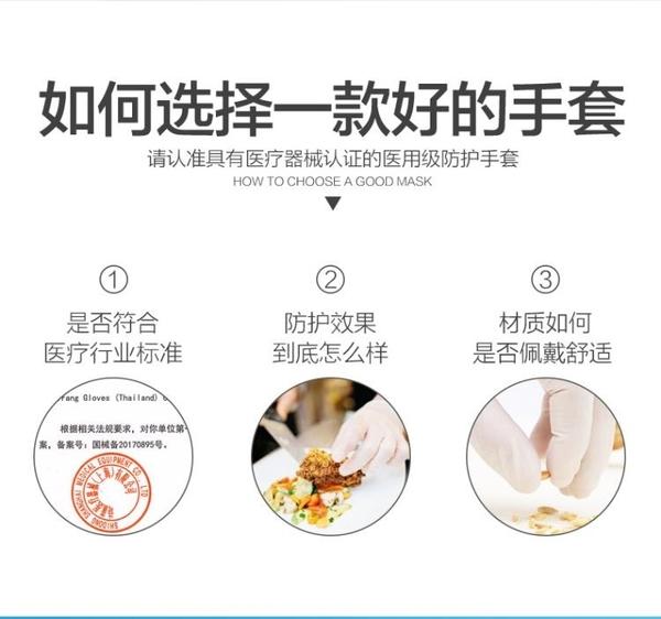 手套 一次性橡膠乳膠檢查手套無菌家用食品餐飲加厚耐磨100只 解憂