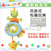 ✿蟲寶寶✿【babyFEHN芬恩】繽紛蛙系列 - 吊掛式布偶玩具 藍圈