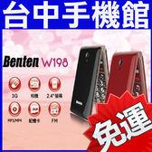 【台中手機館】Benten 奔騰 W198 手機(黑/紅) 摺疊貝殼機/銀髮族/老人適用